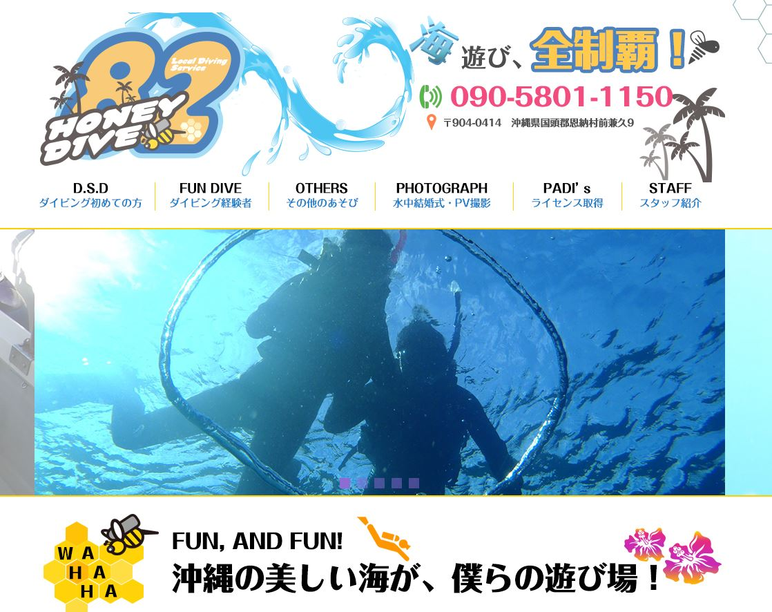 HONEY DIVEで沖縄の海を大満喫☆ 【お客様紹介】