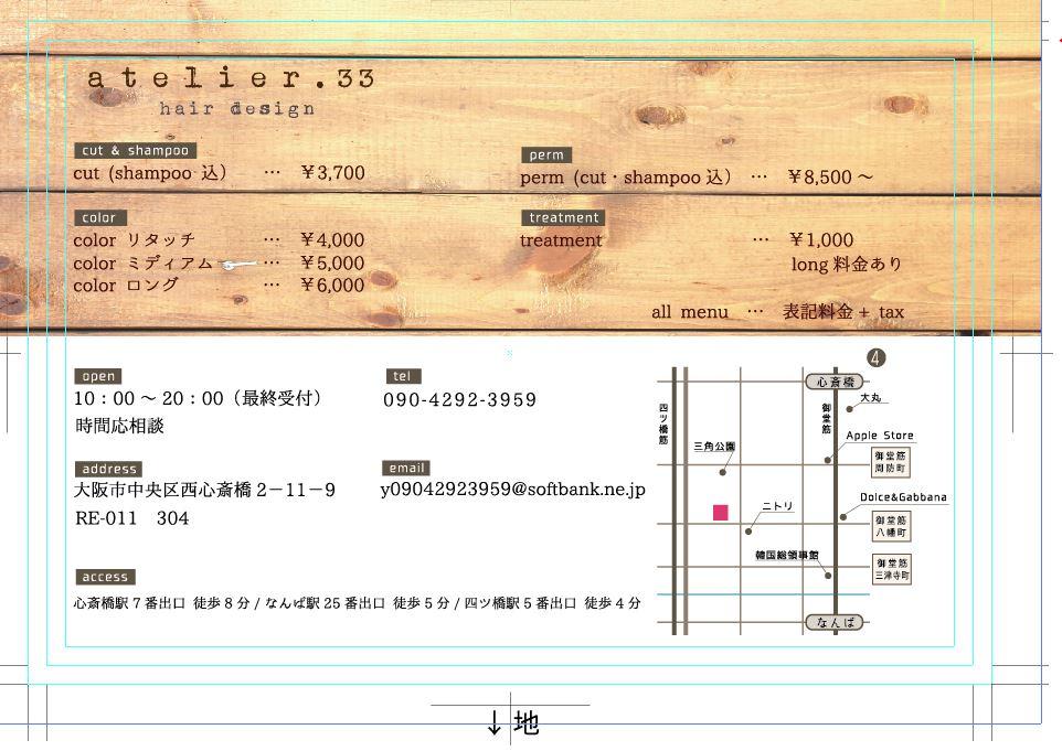 atelier.33 ニューオープンな美容室 【お客様紹介】