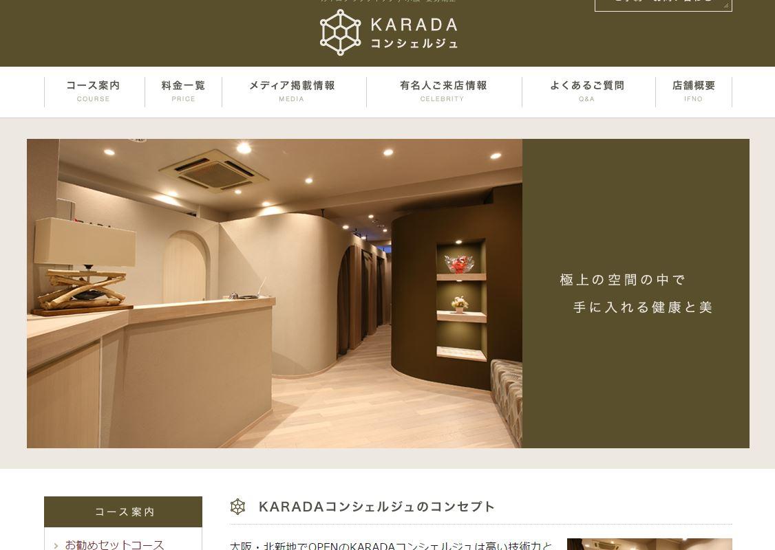 KARADAコンシェルジュさま【お客様紹介】