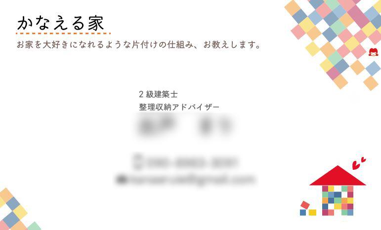 かなえる家 さま 【お客様紹介】
