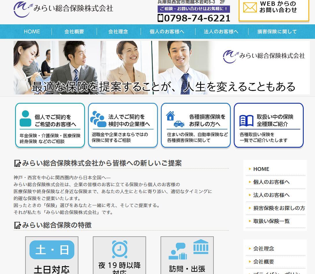 みらい総合保険株式会社さま 【お客様紹介】