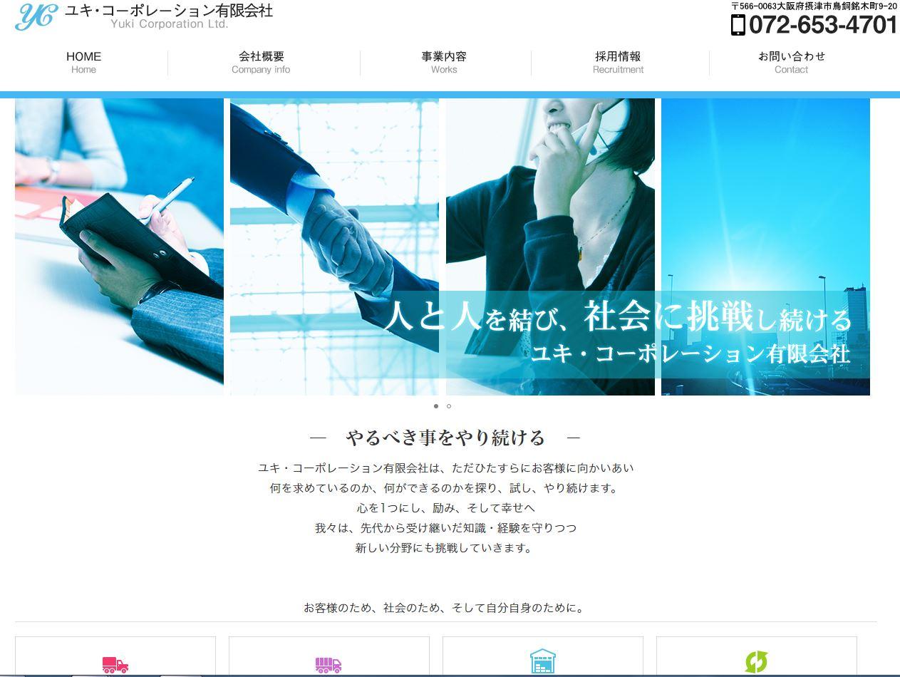 ユキ・コーポレーション有限会社さま 【お客様紹介】