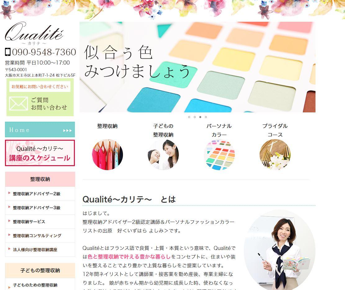 Qualite- カリテ – さま 【お客様紹介】
