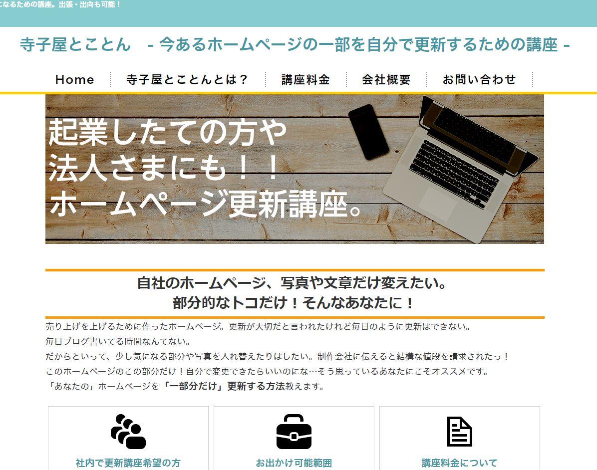 寺子屋とことん、ホームページリニューアル!