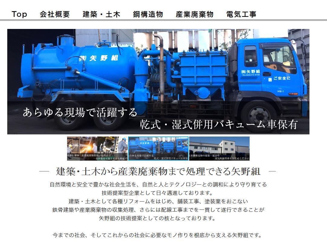大阪の建設会社・バキュームカーを保有する矢野組【お客様紹介】