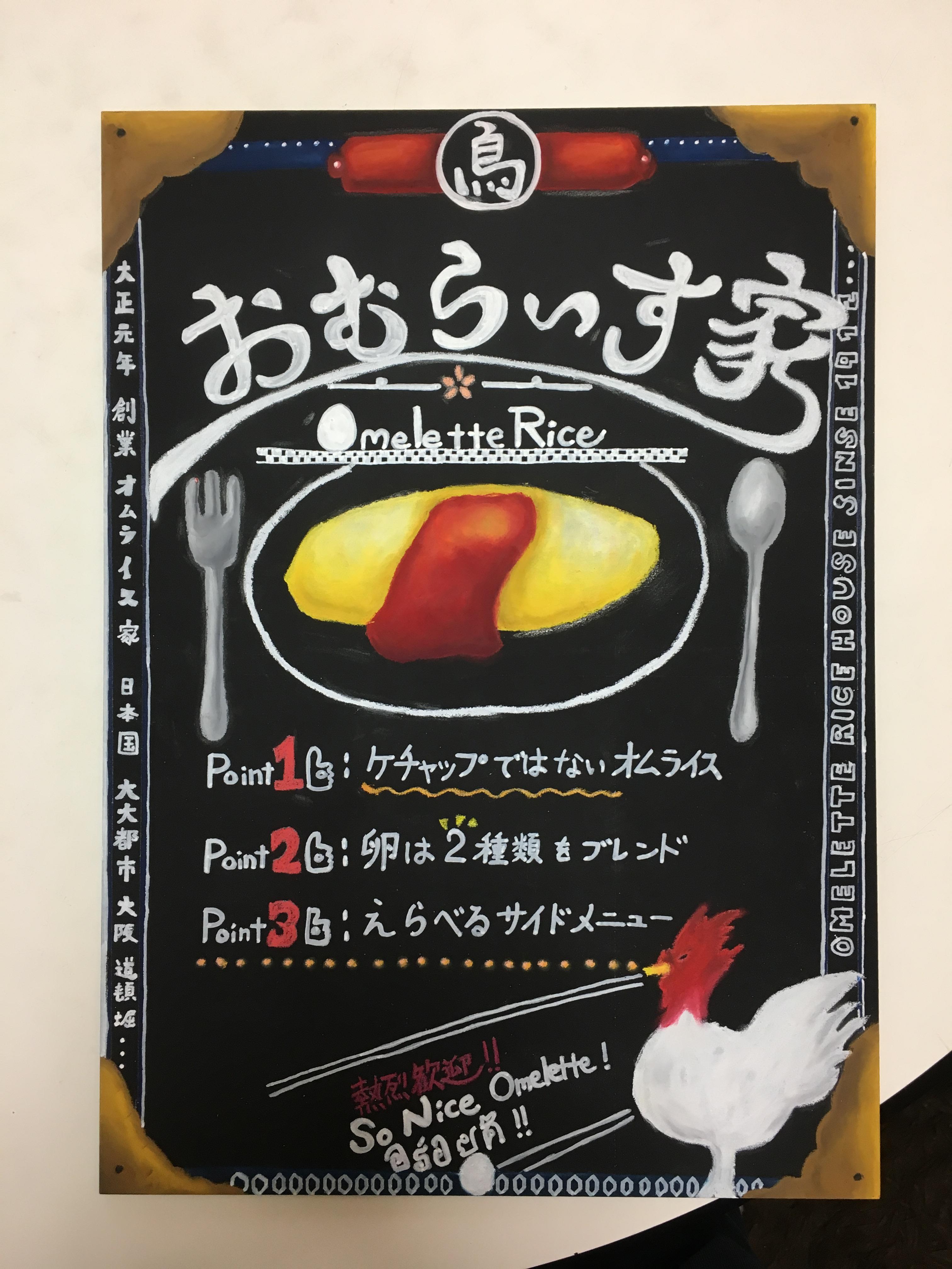 チョークアートで日本語デザイン